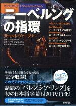 ニーベルングの指輪[DVD]