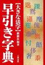 【バーゲン本】早引き字典ー大きな活字 [ 麒麟社編 ]
