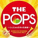 岩井直溥 NEW RECORDING collections No.1 THE POPS 〜心に沁みる日本の名曲編〜 [ 天野正道 東京佼成ウインドオーケストラ ]
