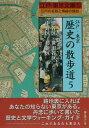江戸・東京歴史の散歩道(5(渋谷区・世田谷区・中野区・) [ 街と暮らし社 ]