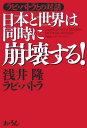 日本と世界は同時に崩壊する! ラビ・バトラとの対話 [ 浅井隆(経済ジャーナリスト) ]