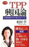 TPP興国論 [ 松田学 ]