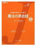 【】魔法の英会話フレーズ500 [ 成重寿 ]
