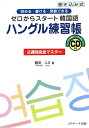 ゼロからスタート韓国語ハングル練習帳2週間完全マスター