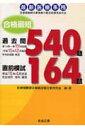 最新医療事務合格最短過去問540題直前模試164題