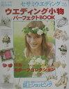 ウエディング小物パーフェクトbook
