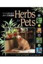 ペットのためのハーブ大百科