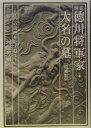図説徳川将軍家・大名の墓増補版 江戸の残照をたずねて [ 河原芳嗣 ]