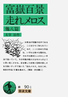 富嶽百景/走れメロス改版