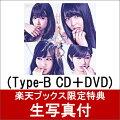 【楽天ブックス限定 生写真付】 甘噛み姫 (Type-B CD+DVD)