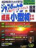 ジャスダック株・東証マザーズ・ヘラクレス&成長小型株投資情報(第23巻(2006年上期版))