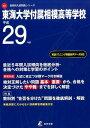 東海大学付属相模高等学校(平成29年度)