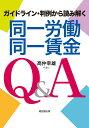 同一労働同一賃金Q&A ガイドライン・判例から読み解く [ 高仲 幸雄 ]