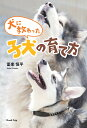【POD】犬に教わった子犬の育て方(ブックトリップ) [ 冨楽 恒平 ]