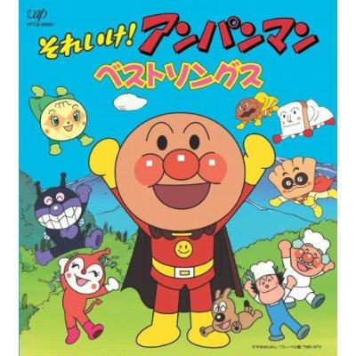 CDパックシリーズ::それいけ!アンパンマン ベストソングス [ (オムニバス) ]...:book:11734778