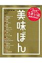 美味ぼん('07-08)