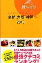 食べログ(京都・大阪・神戸 2010)