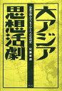 【送料無料】大アジア思想活劇 [ 佐藤哲朗 ]
