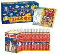 学習まんが少年少女日本の歴史(23巻セット)