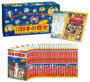 【新品】【送料無料】学習まんが少年少女日本の歴史(23巻セット)【漫画 全巻 買うなら楽天ブックス】