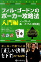 フィル・ゴードンのポーカー攻略法(入門編) ノーリミットホールデムの戦略 (カジノブックシリーズ) [ フィル・ゴードン ]