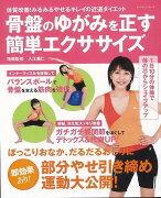 【バーゲン本】骨盤のゆがみを正す簡単エクササイズ