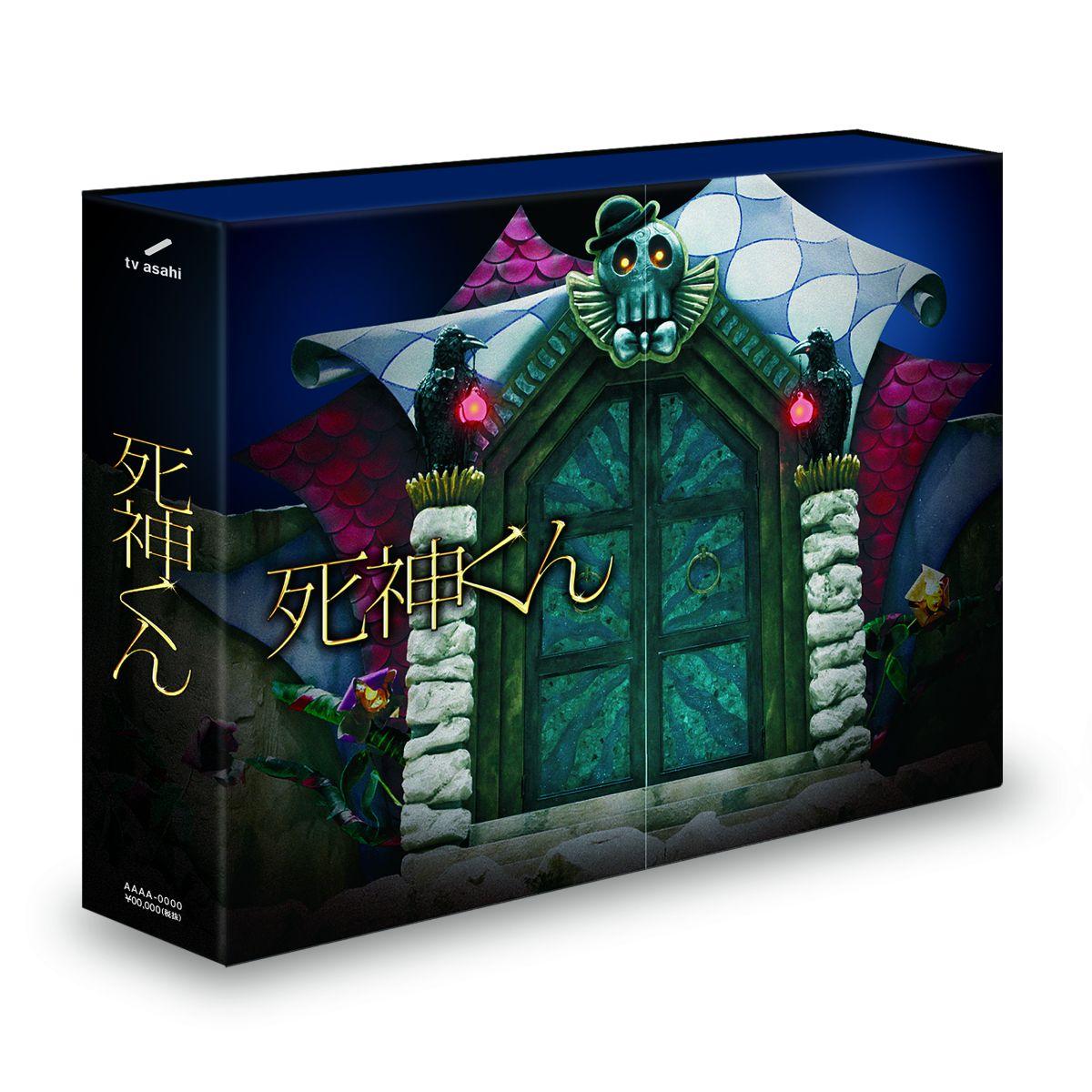 死神くん Blu-ray BOX 【Blu-ray】 [ 大野智 ]...:book:16992093