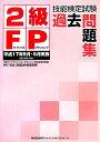 2級FP技能検定試験過去問題集(平成17年9月・5月実施)
