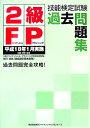 2級FP技能検定試験過去問題集(平成18年1月実施)