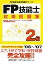 FP技能士2級攻略問題集('06ー'07)