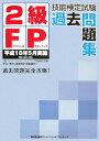 2級FP技能検定試験過去問題集(平成18年5月実施)
