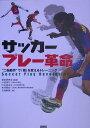 サッカープレー革命 [ 五味幹男 ]