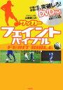 リフティング王土屋健二のサッカーフェイントバイブル