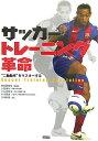 サッカートレーニング革命 [ 五味幹男 ]