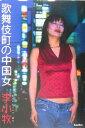 歌舞伎町の中国女