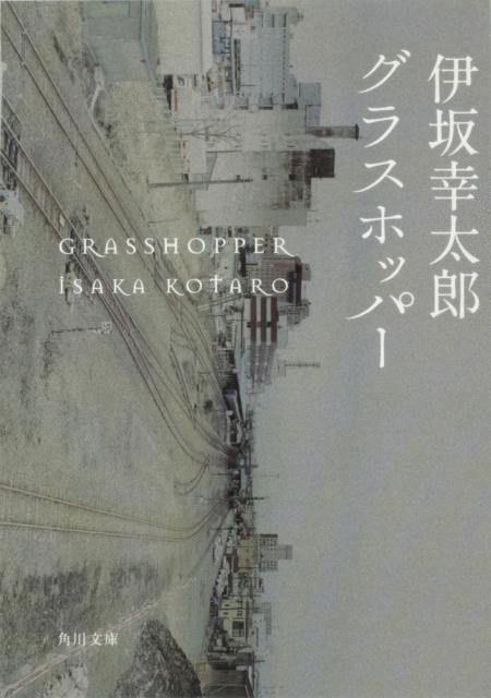 グラスホッパー/伊坂幸太郎
