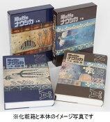 豪華装丁本「風の谷のナウシカ」セット(全2巻)