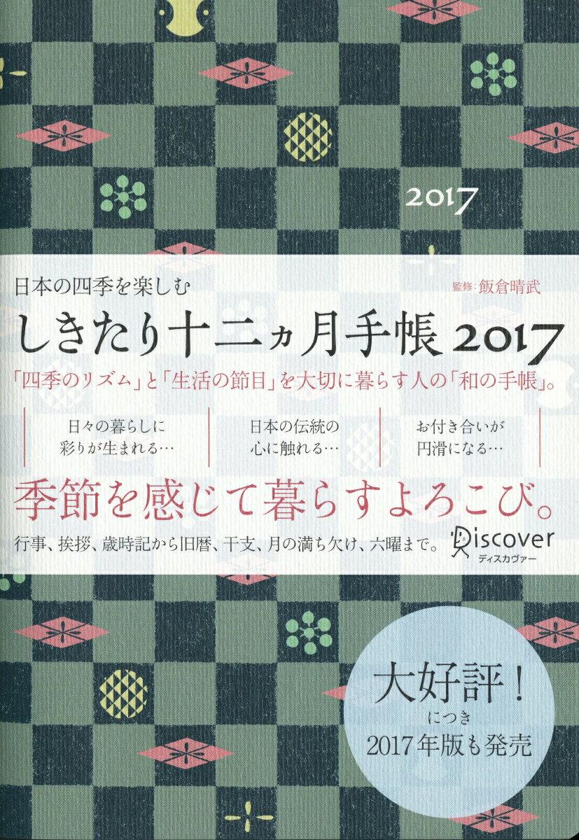 しきたり十二ヵ月手帳 2017...:book:18157981