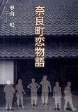 【】奈良町恋爱故事[奥山鸣][【】奈良町恋物語 [ 奥山鳴 ]]