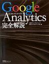 【送料無料】Google Analytics完全解説 [ 日経BPコンサルティング ]
