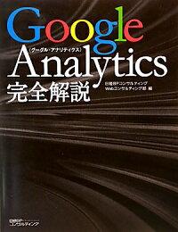GoogleAnalytics完全解説