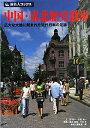 中国・東北歴史散歩