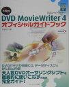 Enjoy! DVD MovieWriter 4オフィシャルガイドブック