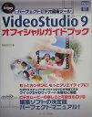 VideoStudio 9オフィシャルガイドブック