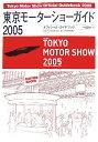 東京モーターショーガイド(2005)