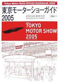 ����⡼�������硼�����ɡ�2005��