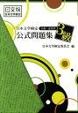 日本文学検定公式問題集(古典 近現代3級) 日本文学検定委員会