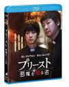 プリースト 悪魔を葬る者【Blu-ray】 [ キム・ユンソク ]
