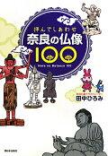 拝んでしあわせ奈良の仏像100