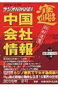 ラジオNIKKEI中国会社情報(2005年冬号)